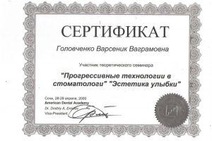 Сертификаты_Головченко Валентина
