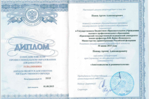 Сертификаты_Попов Артем