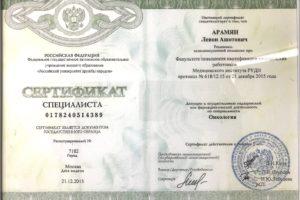 Сертификаты_Левон Арамян