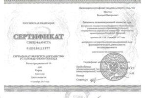 Сертификаты_Шустов Валерий
