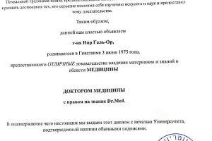 Сертификаты_Нир Галь-Ор