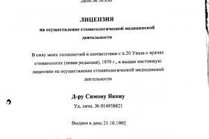 Сертификаты_Яков Симон