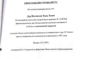 Сертификаты_Таль Нахлиэли