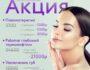 Процедуры для лица и шеи