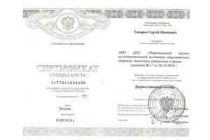 Сертификаты_Сергей Топоров