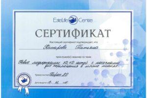 Сертификаты_Комарова Татьяна
