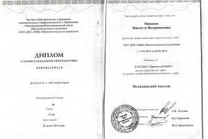 диплом о профпереподготовке