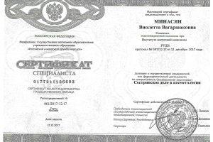 сертификат специалиста 3