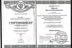 Сертификаты_Минасян Виолетта