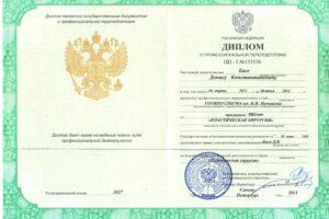 19379792_1 diplom specialista pl. hir_5817639