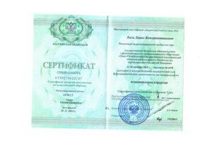 19379793_3 sertifikat ot 2015 g _5817639