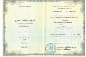 19380594_sertifikat_5818363