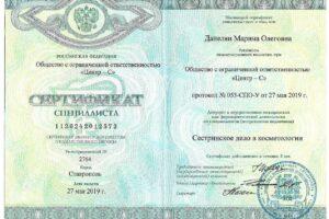 19380597_sertifkat3_5818363