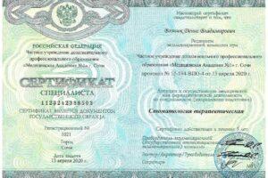 19405772_sertifikat 3_5843118