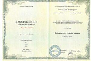 19405773_sertifikat 5_5843118