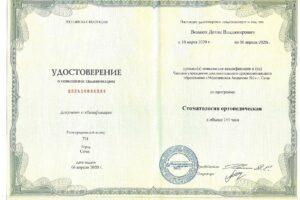19405774_sertifikat 2_5843118