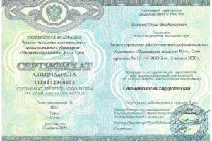 19405775_sertifikat 6_5843118