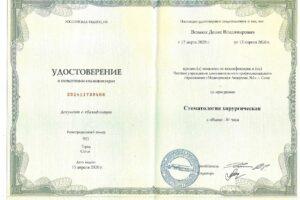 19405776_sertifikat 7_5843118