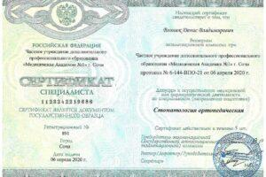 Сертификаты_Вознюк Денис