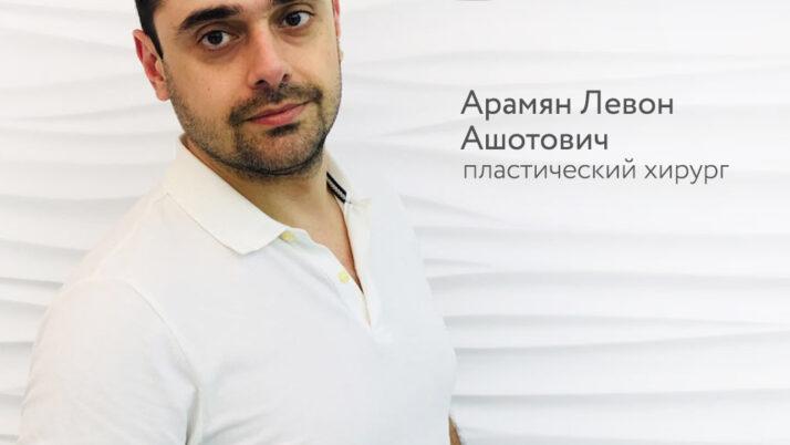 С 22 по 24 июня в клинике «МедиЭстетик» ведет прием Арамян Левон Ашотович
