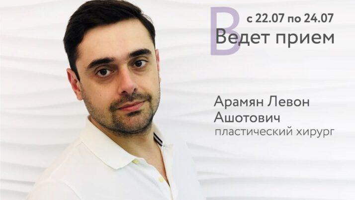 22 по 24 июля в клинике «МедиЭстетик» снова ведет прием Арамян Левон Ашотович!