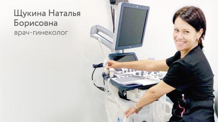 3 августа в клинике «МедиЭстетик» будет вести прием Щукина Наталья Борисовна!