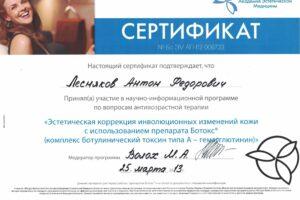 сертификат 27