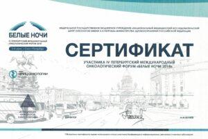 Lesnyakov_diploma19