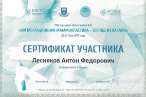 Lesnyakov_diploma26