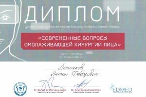 Lesnyakov_diploma28