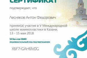 Lesnyakov_diploma30