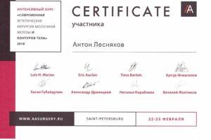 сертификат 24