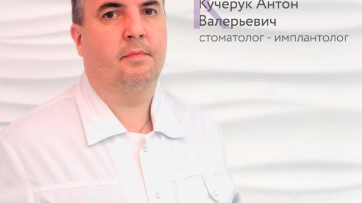 В нашей клинике теперь ведет прием стоматолог-имплантолог Кучерук Антон Валерьевич!