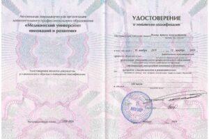 сертификат попов 2 (pdf.io)