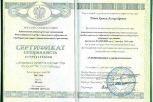 сертификат попов