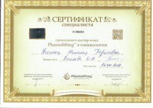 Сертификаты_Щукина Наталья