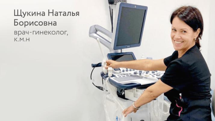 3 октября в клинике «МедиЭстетик» будет вести прием гинеколог, кандидат медицинских наук Щукина Наталья Борисовна!