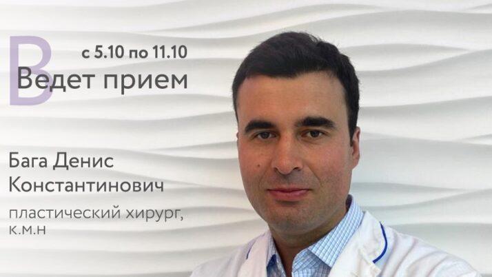 5-11 октября в клинике «МедиЭстетик» ведет прием пластический хирург, к.м.н. Бага Денис Константинович!