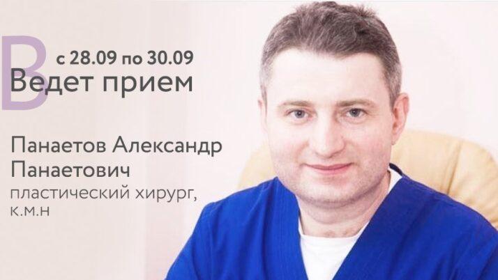 28-30 сентября в клинике «МедиЭстетик» будет принимать пластический хирург Александр Панаетов!