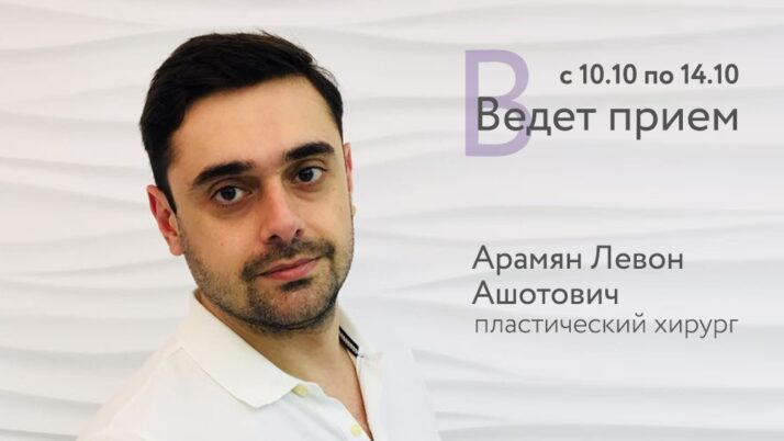 С 10 по 14 октября в клинике «МедиЭстетик» ведет прием Арамян Левон Ашотович!