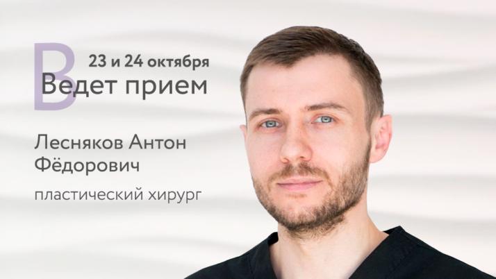 Лесняков Антон Федорович проведет прием 23 и 24 октября в клинике «МедиЭстетик»