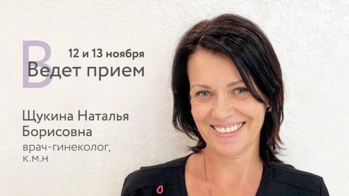 Мы рады сообщить, что в клинике «МедиЭстетик» 12 и 13 ноября будет вести прием врач-гинеколог, кмн Щукина Наталья Борисовна.