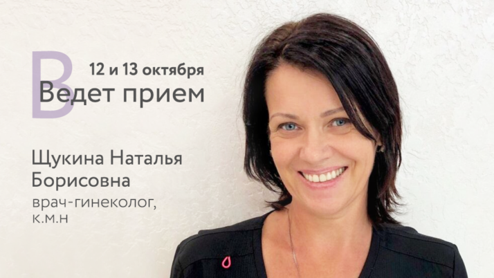 12 и 13 октября в клинике «МедиЭстетик» будет вести прием гинеколог Щукина Наталья Борисовна!