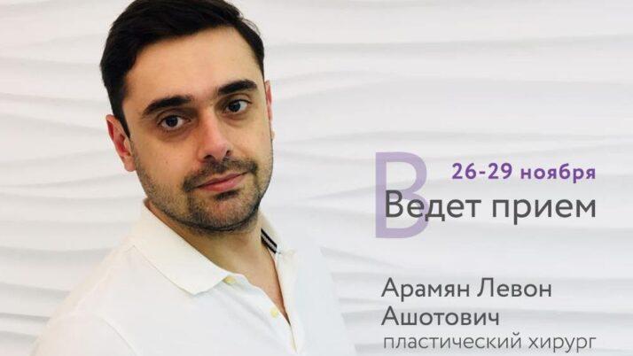 Рады сообщить, что 26-29 ноября в клинике «МедиЭстетик» будет вести прием Арамян Левон Ашотович!