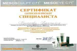 Сертификаты_Анастаси Моисеева